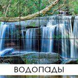 кафель водопады каталог
