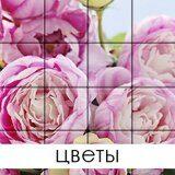 кафель цветы каталог